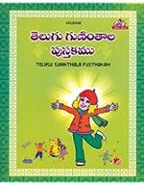 Telugu Guninthala Pusthakam