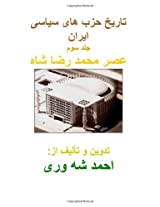 History of Iran Political Parties; Volume III, Political Parties of Muhammad Rez: Tarikh-i Hezb Hay-i Siasy-i Iran; Jeld-i Sewoum; Hezb Hay-i Siasy-i Asr-i Muhammad Reza Shah: Volume 4 (3rd)