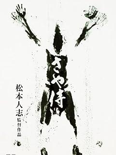 正念場の松本VS絶好調の壇蜜 日本映画界「秋のSM大戦争」