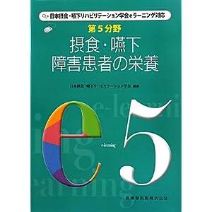 第5分野 摂食・嚥下障害患者の栄養―日本摂食・嚥下リハビリテーション学会eラーニング対応