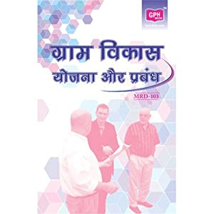 MRD103 Rural Development Planning And Management in Hindi (IGNOU Help book for MRD-103 in Hindi Medium)