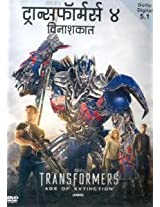 Transformers (4): Age Of Extinction ( Hindi)