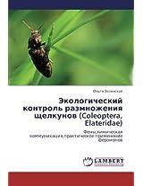 Ekologicheskiy Kontrol' Razmnozheniya Shchelkunov (Coleoptera, Elateridae)