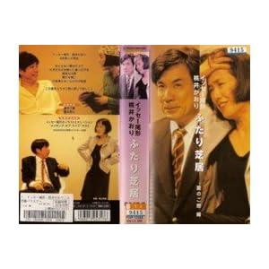 桃井かおり × イッセー尾形 二人芝居 「愛そのもの編」