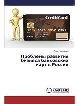 Problemy Razvitiya Biznesa Bankovskikh Kart V Rossii