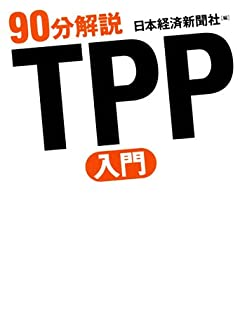 TPP参加表明が日本を分断!安倍内閣VS農協「全面戦争地獄絵図」 vol.1