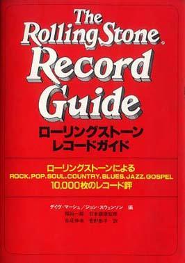 ローリングストーン・レコードガイド