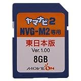 ヤマナビ2 専用東日本版データ  SDCARDEAST