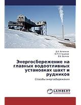 Energosberezhenie Na Glavnykh Vodootlivnykh Ustanovkakh Shakht I Rudnikov