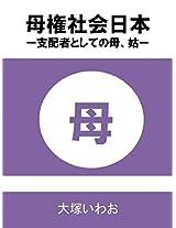boken syakai nippon