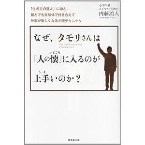 『なぜ、タモリさんは「人の懐」に入るのが上手いのか?』