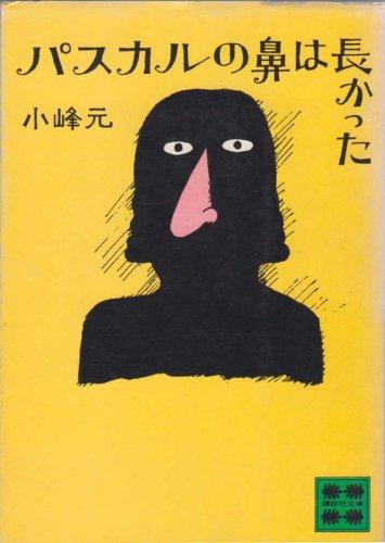 パスカルの鼻は長かった (1977年) (講談社文庫)