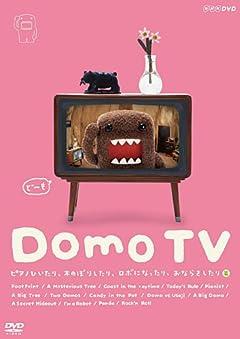 Domo TV「ピアノひいたり、木のぼりしたり、ロボになったり、おならをしたり篇」
