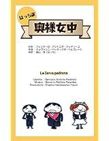La Serva padrona tradotta in giapponese da hacci