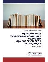 Formirovanie Subektnoy Pozitsii V Usloviyakh Arkheologicheskoy Ekspeditsii