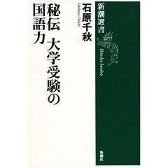 秘伝 大学受験の国語力 (新潮選書)