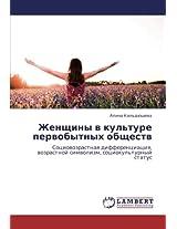 Zhenshchiny v kul'ture pervobytnykh obshchestv: Sotsiovozrastnaya differentsiatsiya, vozrastnoy simvolizm, sotsiokul'turnyy status