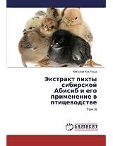 Ekstrakt Pikhty Sibirskoy Abisib I Ego Primenenie V Ptitsevodstve