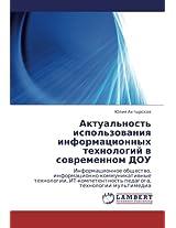 Aktual'nost' Ispol'zovaniya Informatsionnykh Tekhnologiy V Sovremennom Dou