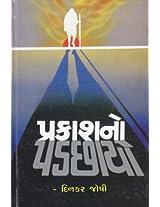 Prakashno Padchhayo