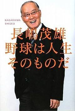 長嶋茂雄も患った 中高年を襲う 「ストレス脳卒中」の恐怖