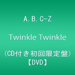『Twinkle Twinkle A.B.C-Z (CD付き初回限定盤)』