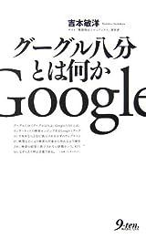 グーグル八分とは何か (新書)