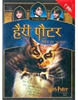 Harry Potter and the Philosopher's Stone (Hindi)