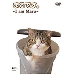 �܂�ł��B-I am Maru- [DVD]