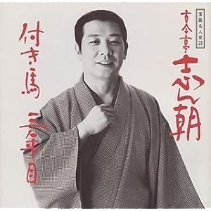 落語名人会23 志ん朝15 付き馬 / 三年目