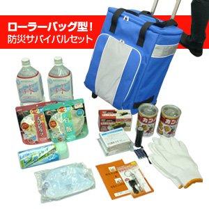 BR-903 ラビン ローラーバッグ 防災サバイバルセット 【貯水に使える袋付き】反射テープ付、ローラーバック