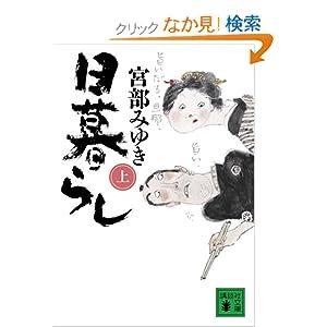 日暮らし(上) (講談社文庫)