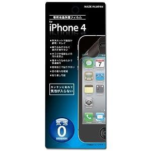 [絶対に気泡が入らない!] iPhone4用液晶保護フィルム(気泡0) AIP4-BK