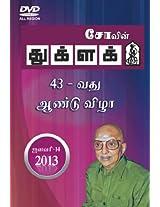 Cho's Thuglak 43rd Anniversary - Tamil Play