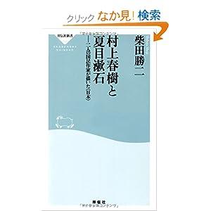 柴田勝二「村上春樹と夏目漱石――二人の国民作家が描いた日本」