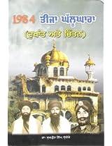 1984 Teeja Ghalughara
