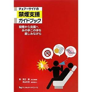 チェアーサイドの禁煙支援ガイドブック―紫煙から支援へあの手この手を楽しみながら