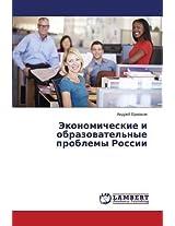 Ekonomicheskie I Obrazovatel'nye Problemy Rossii