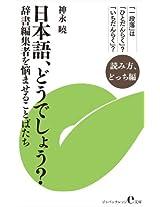 Nihongo Doudeshou: Jishohenshusha Wo Nayamaseru Kotobatachi Yomikatadocchi ver (Japan Knowledge e bunko)