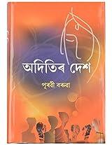Aditir Desh