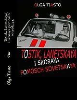 Tostik, Lanetskaya I Skoraya Pomosch' Sovetskaya.