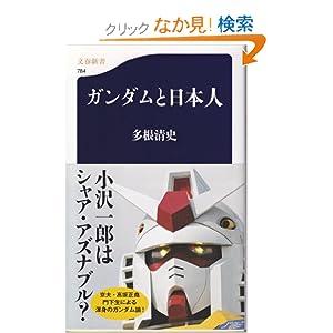 多根清史「ガンダムと日本人」