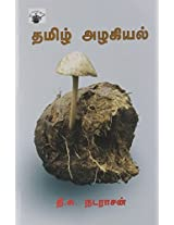 Tamzh Azhakial (Essays In Tamil Aesthetics)