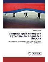 Zashchita Prav Lichnosti V Ugolovnom Protsesse Rossii