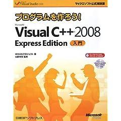 【クリックで詳細表示】プログラムを作ろう! Microsoft Visual C++ 2008 Express Edition 入門 (マイクロソフト公式解説書): WINGSプロジェクト, 山田 祥寛: 本
