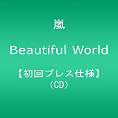 Beautiful World�y����v���X�d�l�z