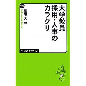 櫻田大造-大学教員 採用・人事のカラクリ