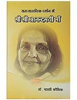 Samsamaik Darshan Mei Shri Anandamai Maa