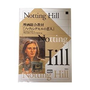 ノッティングヒルの恋人の画像