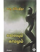 Kalaiyum Kaamamum-Vivaathangal